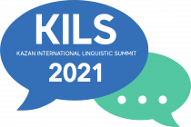Казанский международный лингвистический саммит 2021